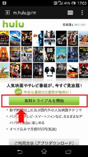 Hulu登録手順(「Hulu」公式サイトへアクセス)