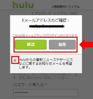 Hulu登録手順(メールアドレス確認)