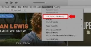 PCでiTunesアプリから解約する方法(iTunes決済の場合)手順(メニューが開くので「マイアカウントを表示」をクリック)
