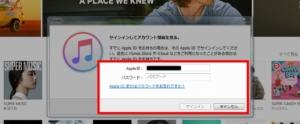 PCでiTunesアプリから解約する方法(iTunes決済の場合)手順(AppleID、パスワードを入力してログイン)