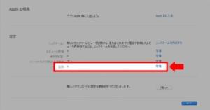 PCでiTunesアプリから解約する方法(iTunes決済の場合)手順(登録の横にある「管理」を選択)