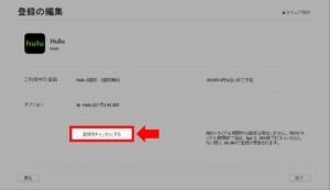 PCでiTunesアプリから解約する方法(iTunes決済の場合)手順(一覧よりHuluの「登録をキャンセルする」を選択)