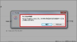 PCでiTunesアプリから解約する方法(iTunes決済の場合)手順(解約の確認)