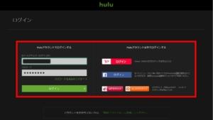 パソコンでHuluの無料期間を確認する方法(Huluにログイン)