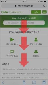 スマホでログインIDを問い合わせる方法(1.Huluヘルプセンターにアクセス、下へスワイプする)