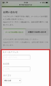 スマホでログインIDを問い合わせる方法(2.利用できるメールアドレス、氏名を入力、カテゴリーは「ログインできない」を選ぶ)