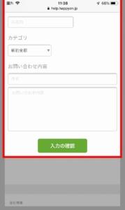 スマホでログインIDを問い合わせる方法(2-1.必要事項「お問い合わせ件名」「お問い合わせ内容」を入力。「入力の確認」をタップ)