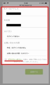 スマホでログインIDを問い合わせる方法(3.プライバシーポリシーの確認)