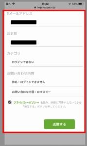 スマホでログインIDを問い合わせる方法(4.入力内容の確認と送信)