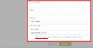 パソコンで問い合わせフォームからログインID(メールアドレス)問い合わせる方法(3.プライバシーポリシーを確認。チェックを入れる)