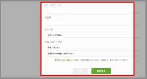 パソコンで問い合わせフォームからログインID(メールアドレス)問い合わせる方法(4.入力内容を確認、良ければ「送信する」を選択)