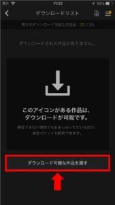 Huluのダウンロード対応動画を探す方法(3.「ダウンロード可能な作品を探す」を選択)
