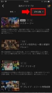 Huluのダウンロード対応動画を探す方法(6.ジャンルをタップして絞り込む)