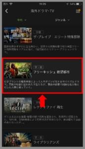 Huluのダウンロード対応動画を探す方法(7.検索結果一覧より好きな動画を選択)