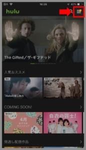 スマホアプリにログインする方法(1.Huluアプリを起動、右上(左上)にあるハンバーガーメニューをタップしてメニューを開く)