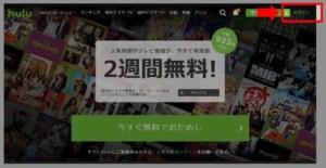 パソコンで公式サイトへログインする方法(1.Hulu公式サイトへアクセス、右上にある「ログイン」をクリック)