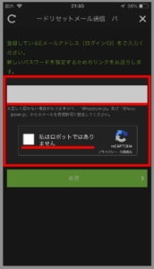 スマホでログインパスワードを再設定する方法(4-1.ログインIDを入力、その下にある「私はロボットではありません」にチェックを入れる)