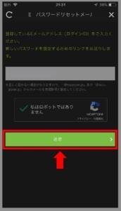 スマホでログインパスワードを再設定する方法(5.「送信」ボタンをタップ)