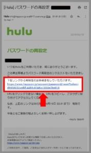 スマホでログインパスワードを再設定する方法(6.受信メールの本文中にあるリンクを選択)