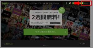 PCでログインパスワードを再設定する方法(1.Hulu公式サイトへアクセス、「ログイン」をクリック)