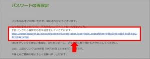 PCでログインパスワードを再設定する方法(4.Huluからメールがあるので確認。メール本文にあるリンクを選択)