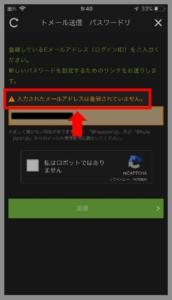 スマホでログインIDが間違っていないか確認する方法(メーセージの確認)