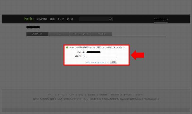 Huluアカウントホールド設定方法(解除j方法) 手順2