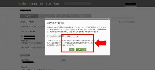 Huluアカウントホールド設定方法(解除j方法) 手順4