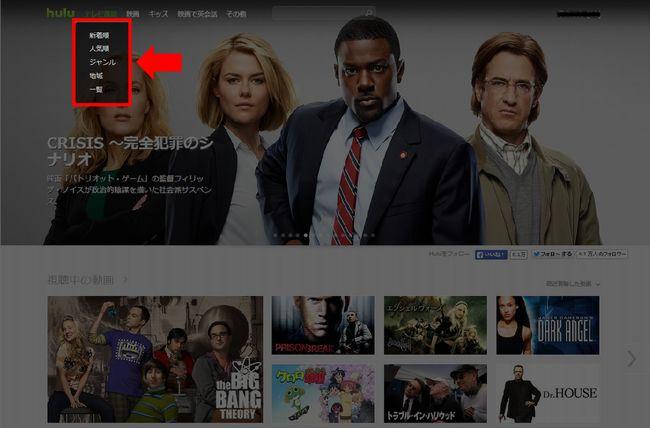 Huluパソコンで動画を探す1