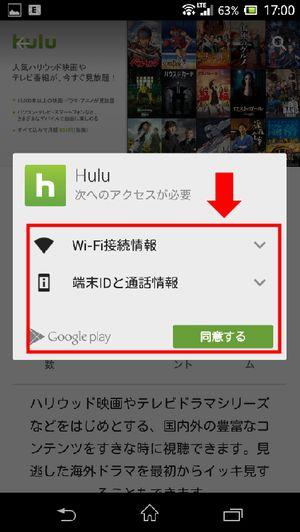 Huluスマホアプリインストール手順2