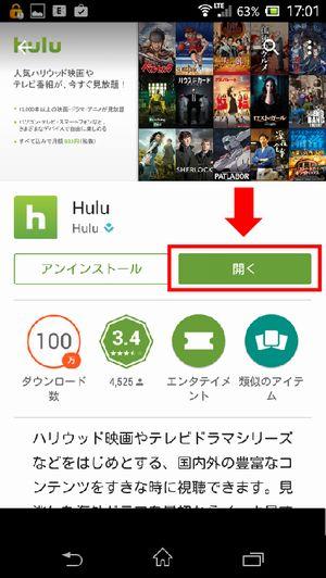 Huluスマホアプリインストール手順3
