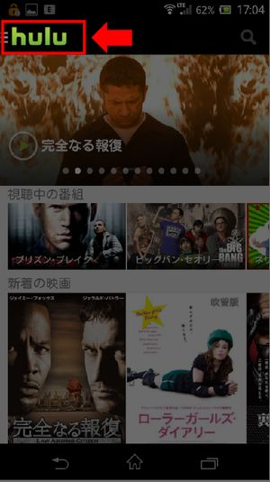 Huluスマホアプリ動画の探し方手順1