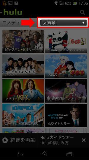 Huluスマホアプリ動画の探し方手順4