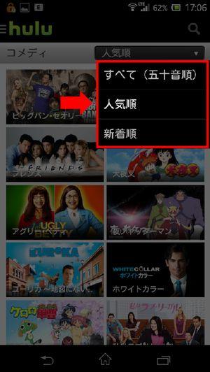Huluスマホアプリ動画の探し方手順5