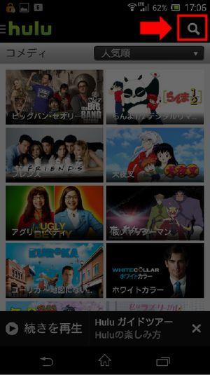 Huluスマホアプリ動画の探し方手順6