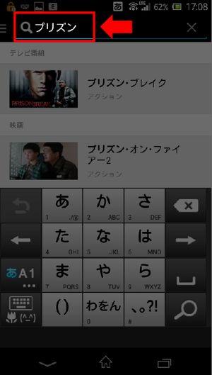 Huluスマホアプリ動画の探し方手順7