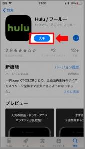 iTunes決済を選択してiPhoneでHuluに新規登録する手順(AppleStoreよりiPhoneにHuluアプリをインストール)
