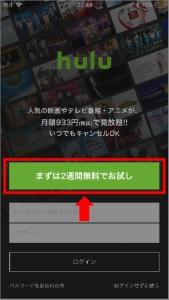 iTunes決済を選択してiPhoneでHuluに新規登録する手順(「まずは2週間無料でお試し」を選択)