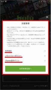 iTunes決済を選択してiPhoneでHuluに新規登録する手順(利用規約、プライバシーポリシー、iTunes請求ポリシーをタップして内容を確認し、会員登録画面へというリンクを選択)