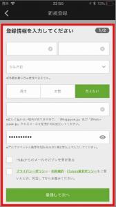 iTunes決済を選択してiPhoneでHuluに新規登録する手順(必要事項を入力、「利用規約」「プライバシーポリシー」「iTunes請求ポリシー」を確認)