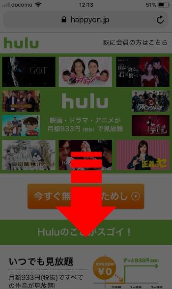 Hulu動画ラインナップの確認(Hulu公式サイトへアクセス)
