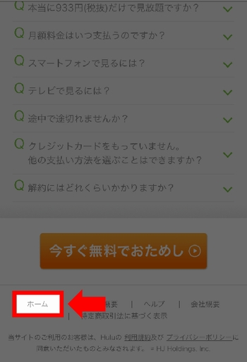 iPhone、Androidスマホで「HiGH & LOW(ハイアンドロー)」配信確認手順1-2