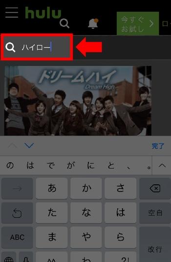 iPhone、Androidスマホで「HiGH & LOW(ハイアンドロー)」配信確認手順2-2