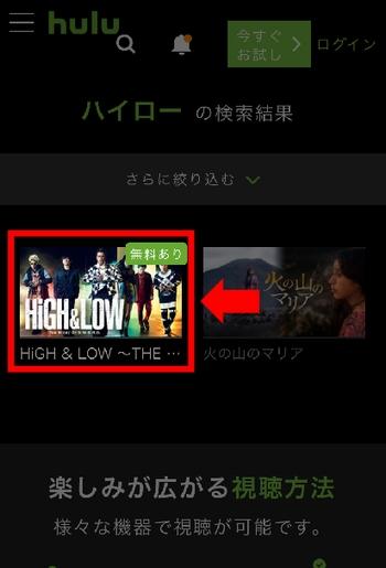 iPhone、Androidスマホで「HiGH & LOW(ハイアンドロー)」配信確認手順3-1