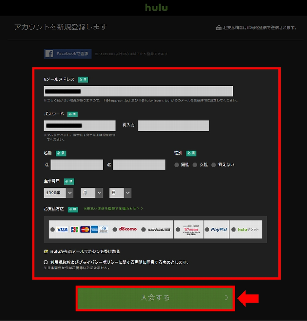 Hulu登録手順2