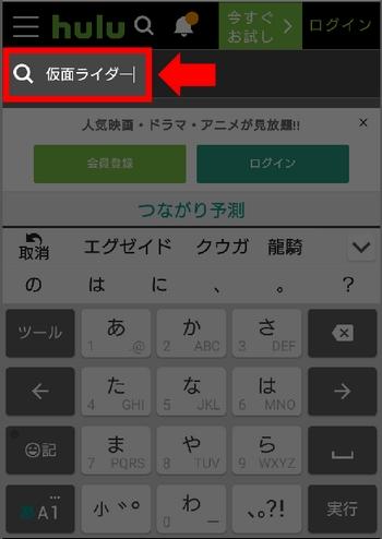 iPhone、スマホでHuluの「仮面ライダー」検索手順(仮面ライダーで検索)