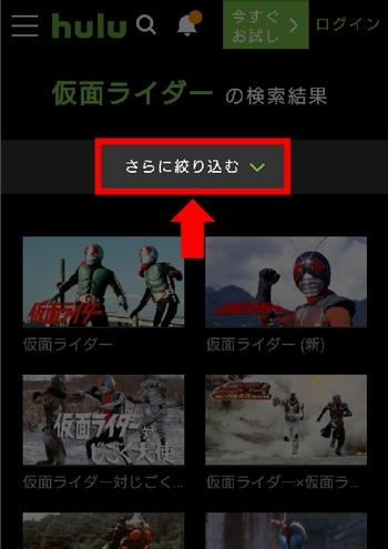 iPhone、スマホでHuluの「仮面ライダー」検索手順(絞り込む)