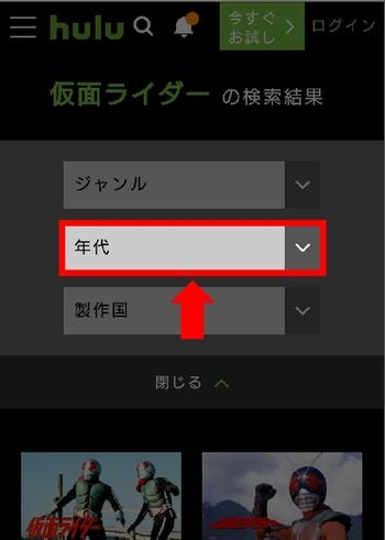 iPhone、スマホでHuluの「仮面ライダー」検索手順(年代で絞り込む)