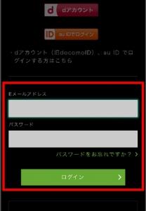 無料トライアル期間を確認する手順1-2.Hulu公式サイトへログイン