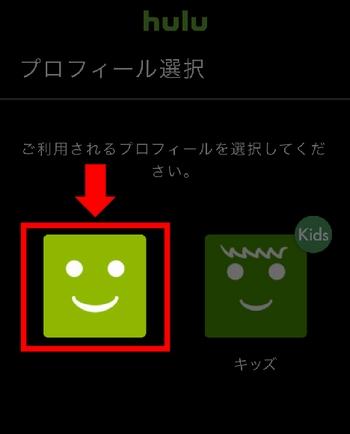 iPhone、スマホで無料期間を確認する(プロフィール選択)